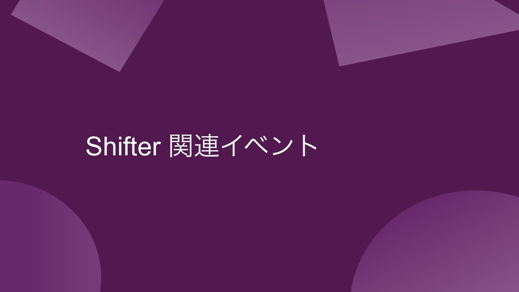 Shifter ؔ࿈Πϕϯτ