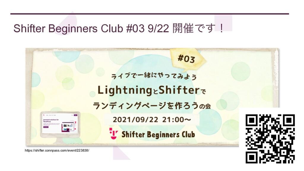 Shifter Beginners Club #03 9/22 ։࠵Ͱ͢ʂ https://s...
