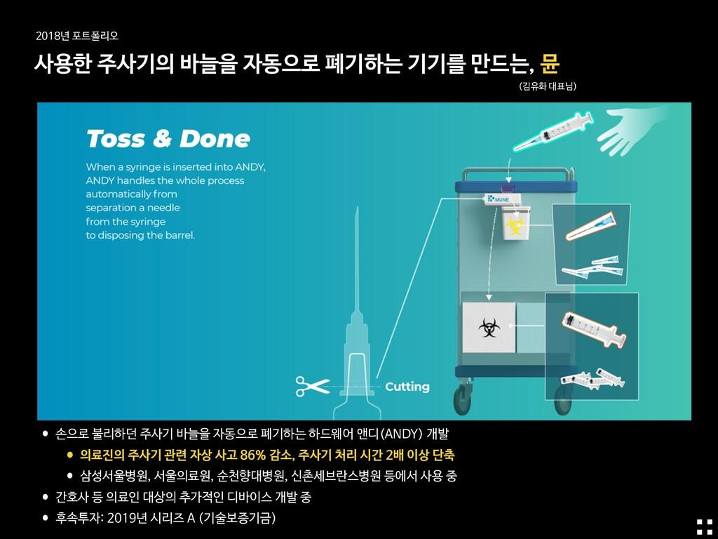 사용한 주사기의 바늘을 자동으로 폐기하는 기기를 만드는, 뮨 (김유화 대표님) •손으...