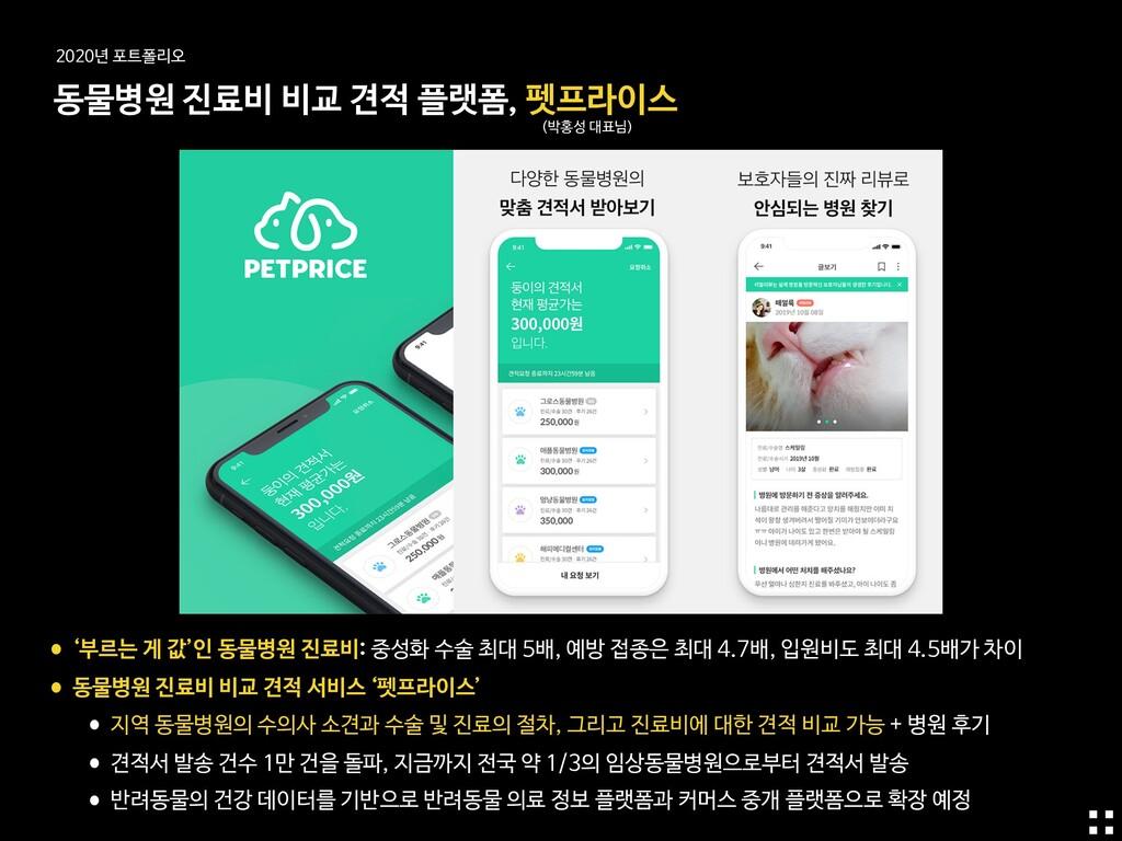 동물병원 진료비 비교 견적 플랫폼, 펫프라이스 (박홍성 대표님) •'부르는 게 값'인...