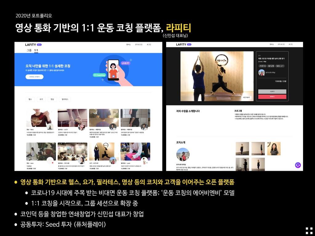 영상 통화 기반의 1:1 운동 코칭 플랫폼, 라피티 (신민섭 대표님) •영상 통화 기...