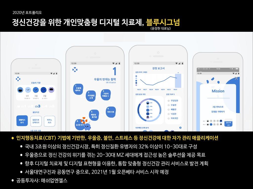 정신건강을 위한 개인맞춤형 디지털 치료제, 블루시그넘 (윤정현 대표님) 2020년 포...