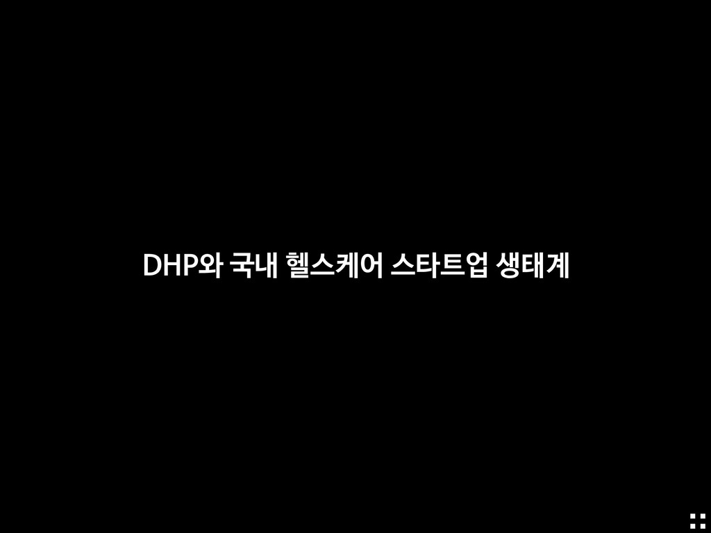 DHP와 국내 헬스케어 스타트업 생태계