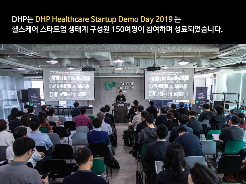 DHP는 DHP Healthcare Startup Demo Day 2019 는  헬...