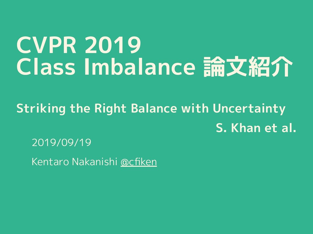 CVPR 2019 Class Imbalance 論文紹介 Striking the Rig...