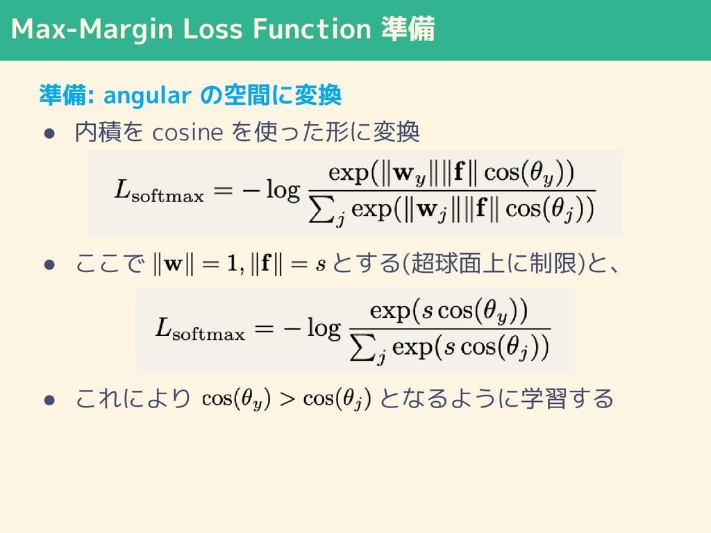 準備: angular の空間に変換 ● 内積を cosine を使った形に変換 ● ここで ...