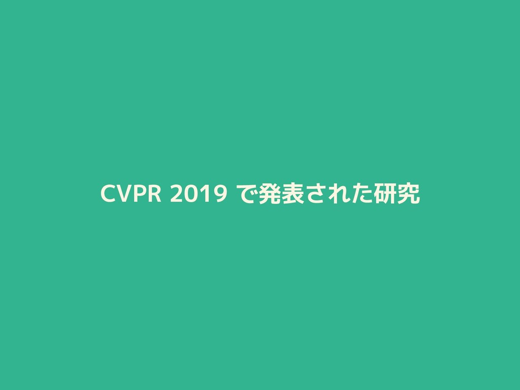 CVPR 2019 で発表された研究