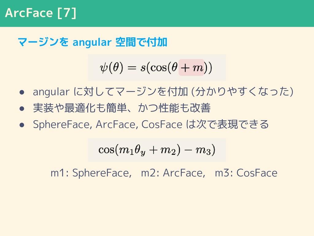 ArcFace [7] マージンを angular 空間で付加 ● angular に対してマ...