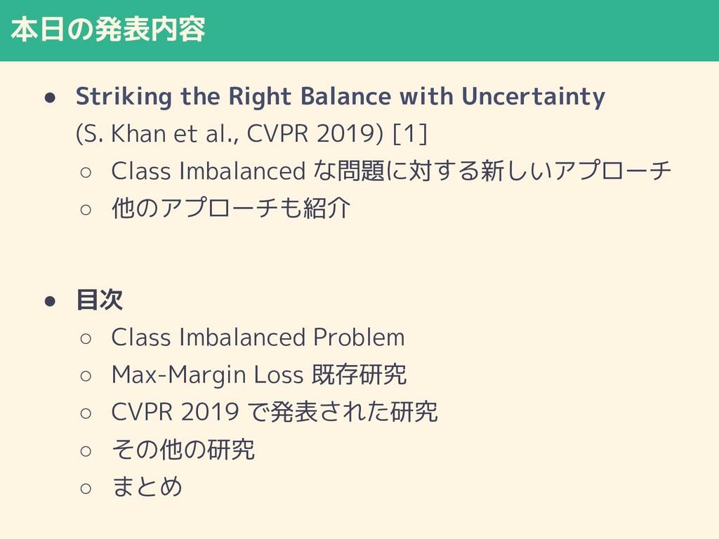 本日の発表内容 ● Striking the Right Balance with Uncer...