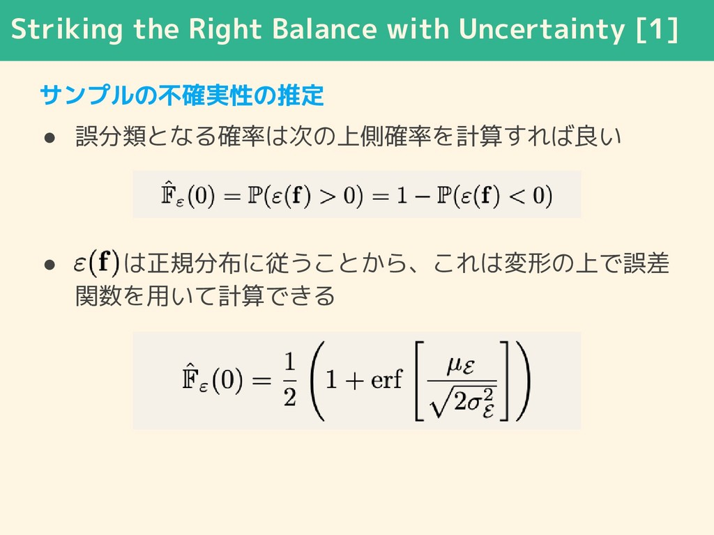 Striking the Right Balance with Uncertainty [1]...