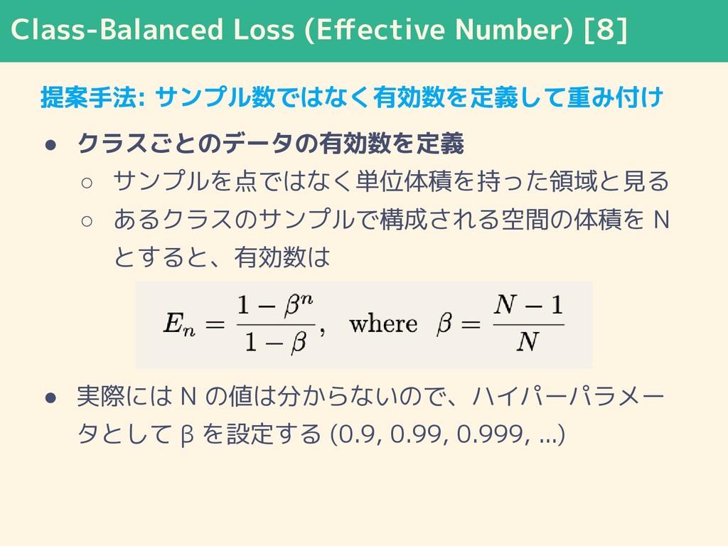 Class-Balanced Loss (Effective Number) [8] 提案手法:...