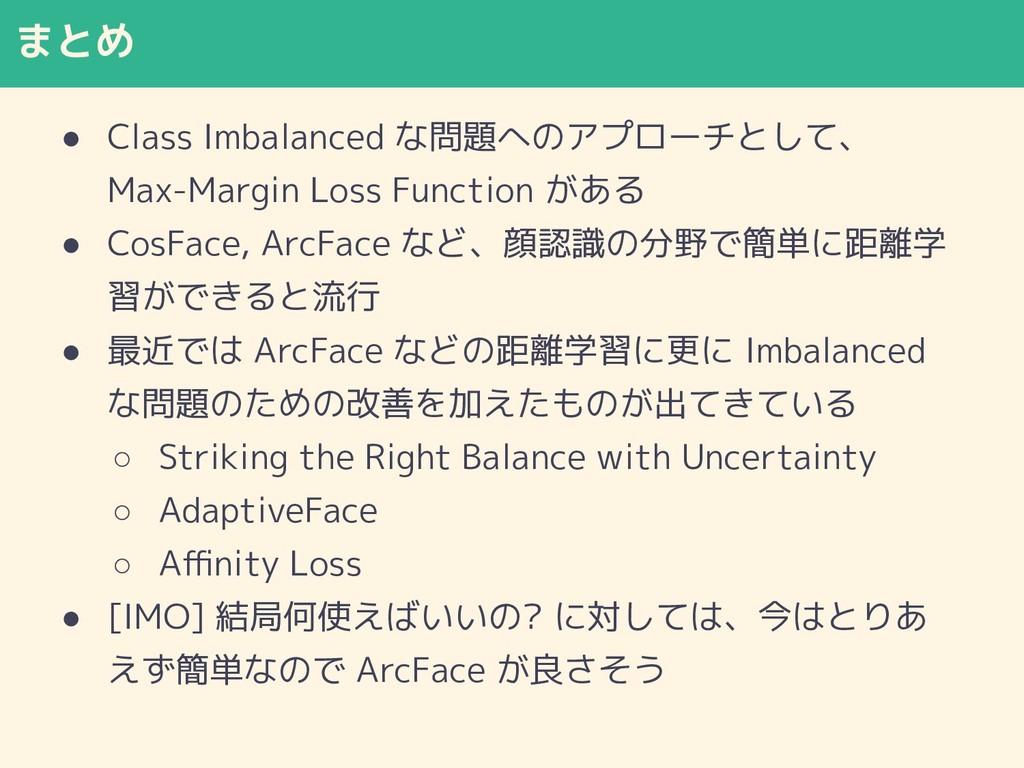まとめ ● Class Imbalanced な問題へのアプローチとして、 Max-Margi...