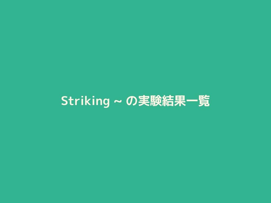 Striking ~ の実験結果一覧