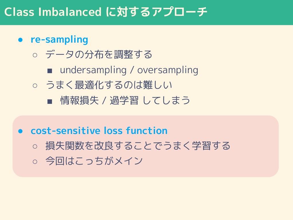 ● re-sampling ○ データの分布を調整する ■ undersampling / o...