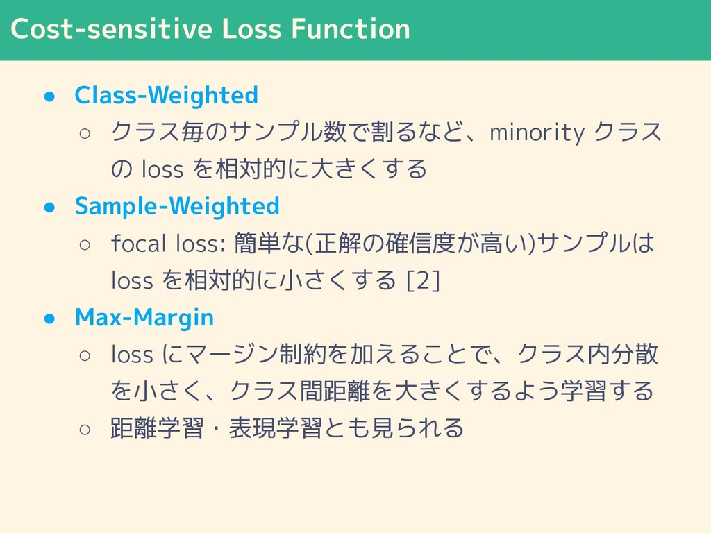 Cost-sensitive Loss Function ● Class-Weighted ○...