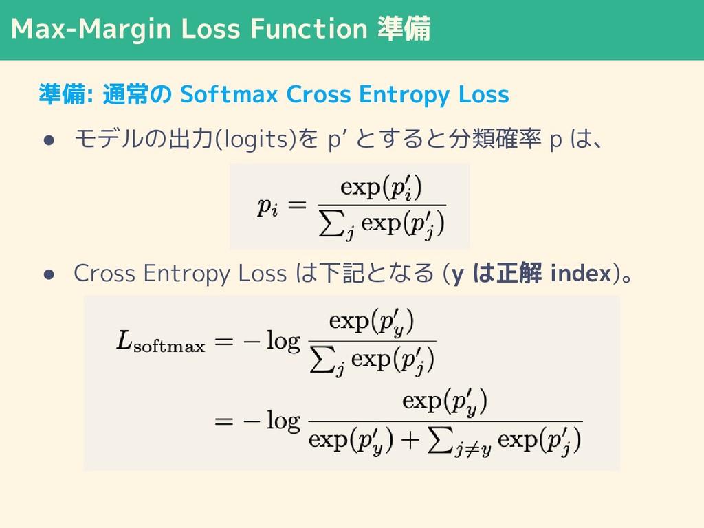 準備: 通常の Softmax Cross Entropy Loss ● モデルの出力(log...