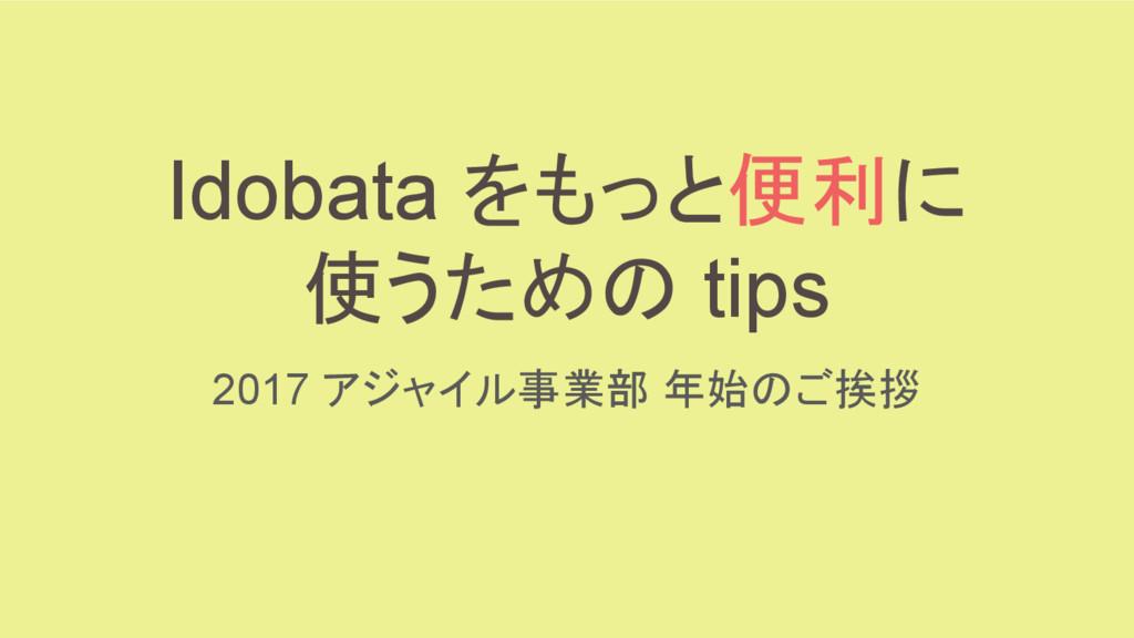 Idobata をもっと便利に 使うための tips 2017 アジャイル事業部 年始のご挨拶