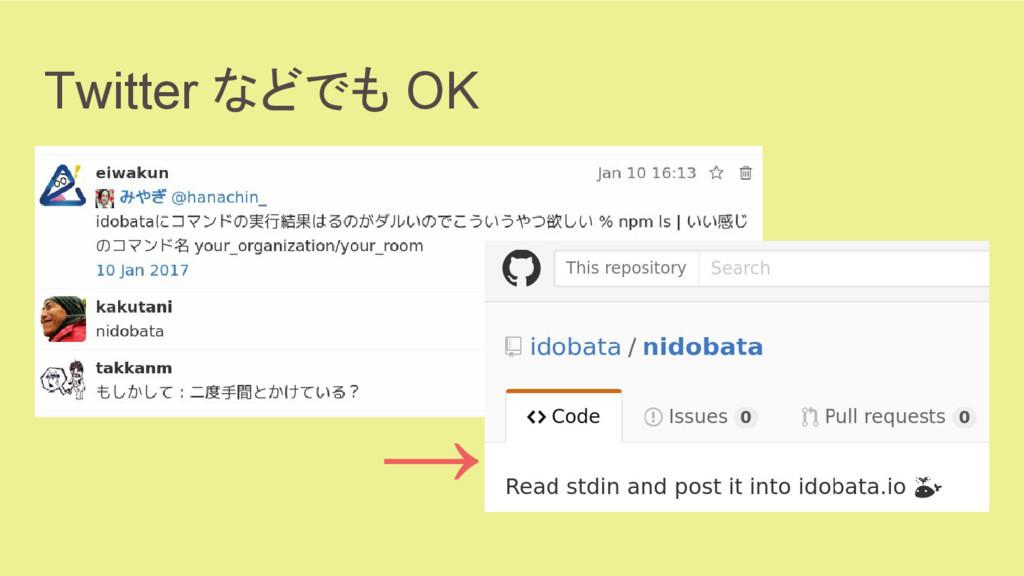 Twitter などでも OK →