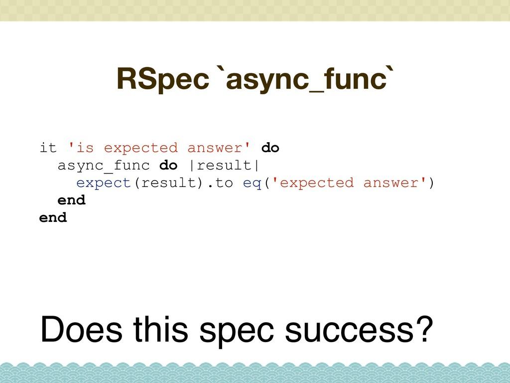 RSpec `async_func` Does this spec success? it '...