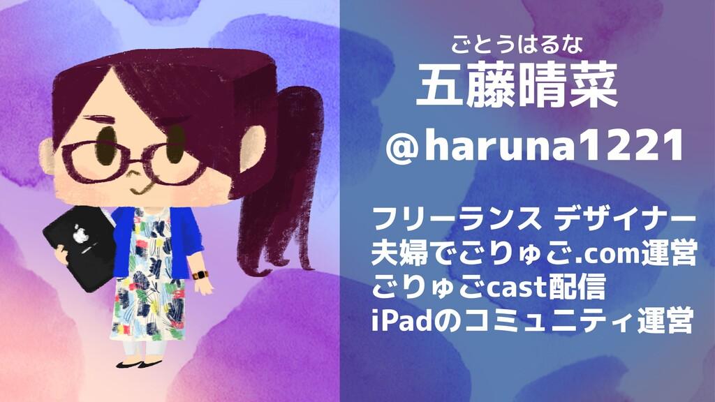 ˌXDBO @haruna1221 フリーランス デザイナー   夫婦でごりゅご.com運営 ...