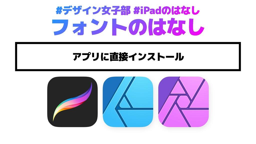 #デザイン女子部 #iPadのはなし フォントのはなし アプリに直接インストール