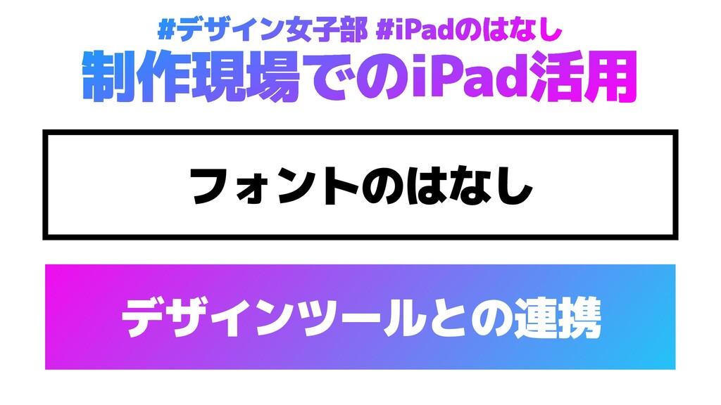 フォントのはなし デザインツールとの連携 制作現場でのiPad活用 #デザイン女子部 #iPa...
