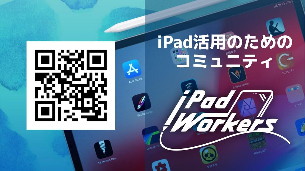 ˌXDBO iPad活用のための   コミュニティ