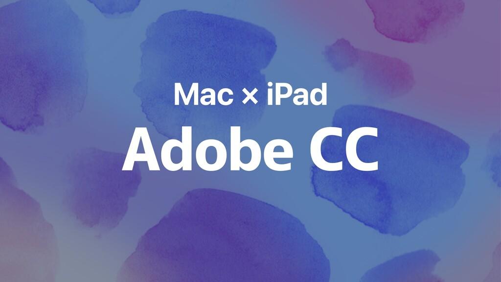 ˌXDBO Adobe CC Mac × iPad
