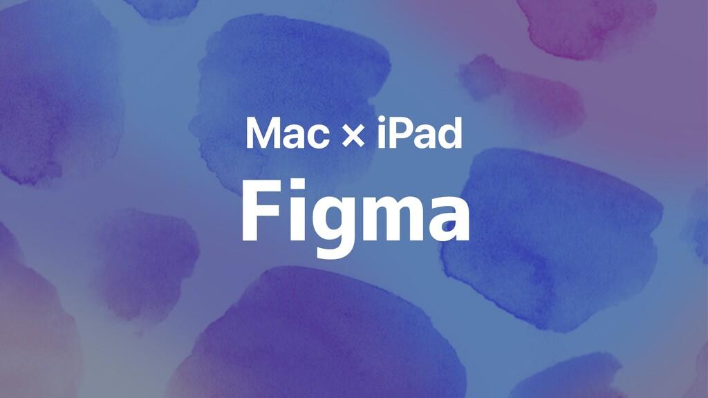 ˌXDBO Figma Mac × iPad