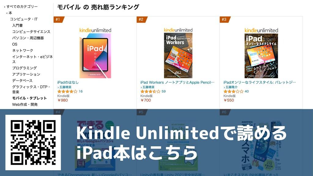 Kindle Unlimitedで読める iPad本はこちら