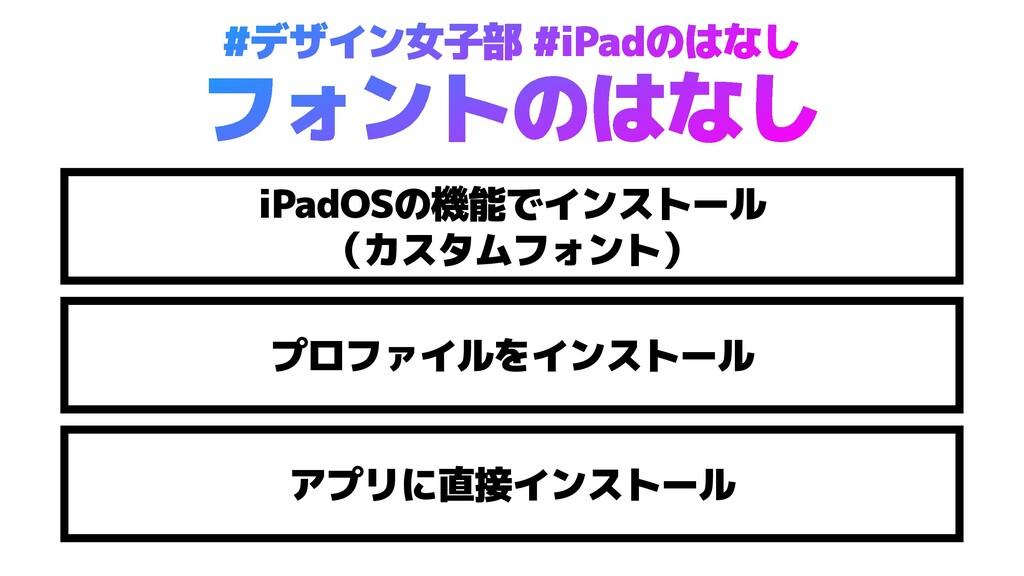 プロファイルをインストール #デザイン女子部 #iPadのはなし iPadOSの機能でインスト...
