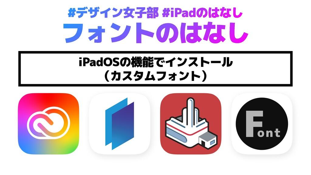#デザイン女子部 #iPadのはなし iPadOSの機能でインストール   (カスタムフォント...