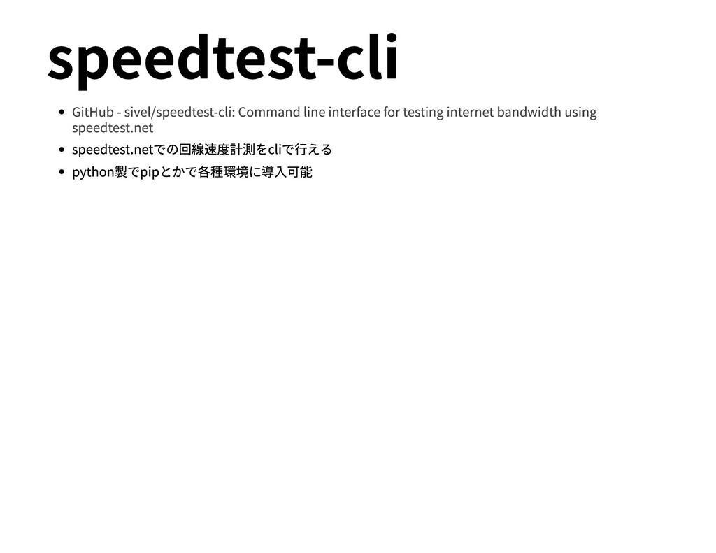 speedtest-cli GitHub - sivel/speedtest-cli: Com...