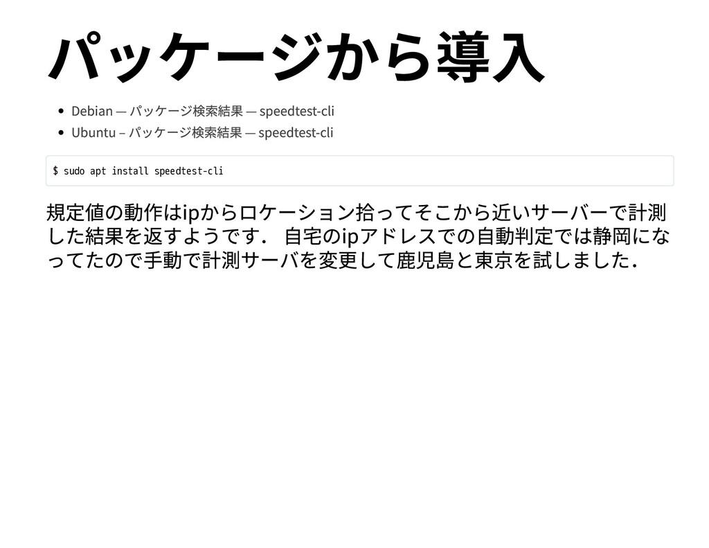 パッケージから導⼊ Debian — パッケージ検索結果 — speedtest-cli Ub...