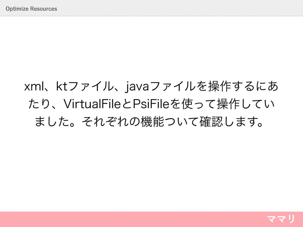 ϚϚϦ 0QUJNJ[F3FTPVSDFT YNMɺLUϑΝΠϧɺKBWBϑΝΠϧΛૢ࡞͢Δ...