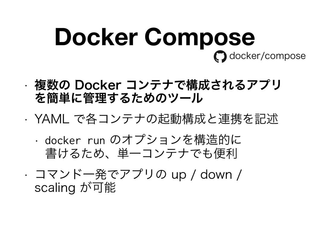 EPDLFSDPNQPTF Docker Compose w ෳͷ%PDLFSίϯςφ...