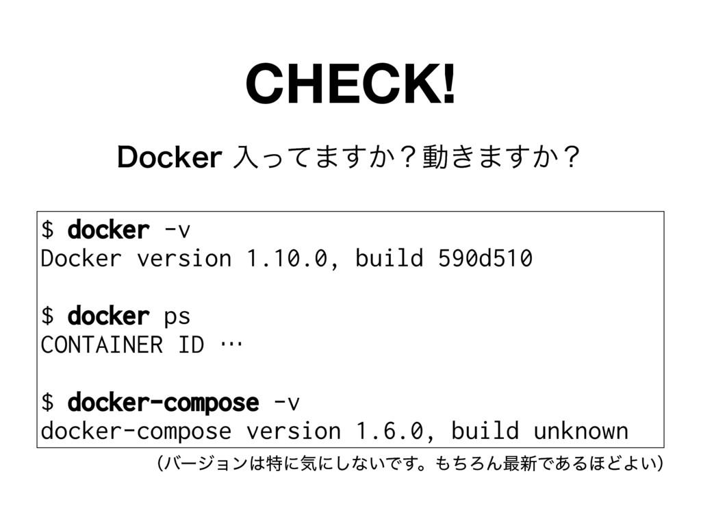 %PDLFSೖͬͯ·͔͢ʁಈ͖·͔͢ʁ CHECK! $ docker -v Docker ...