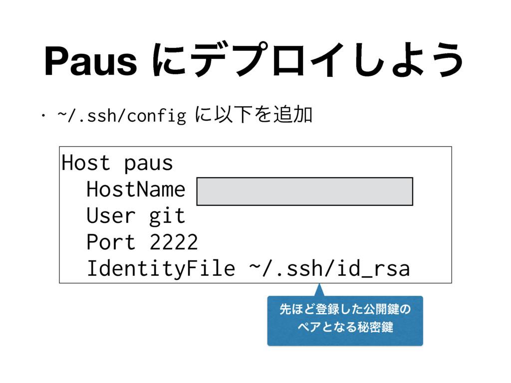 Paus ʹσϓϩΠ͠Α͏ • ~/.ssh/configʹҎԼΛՃ Host paus ...