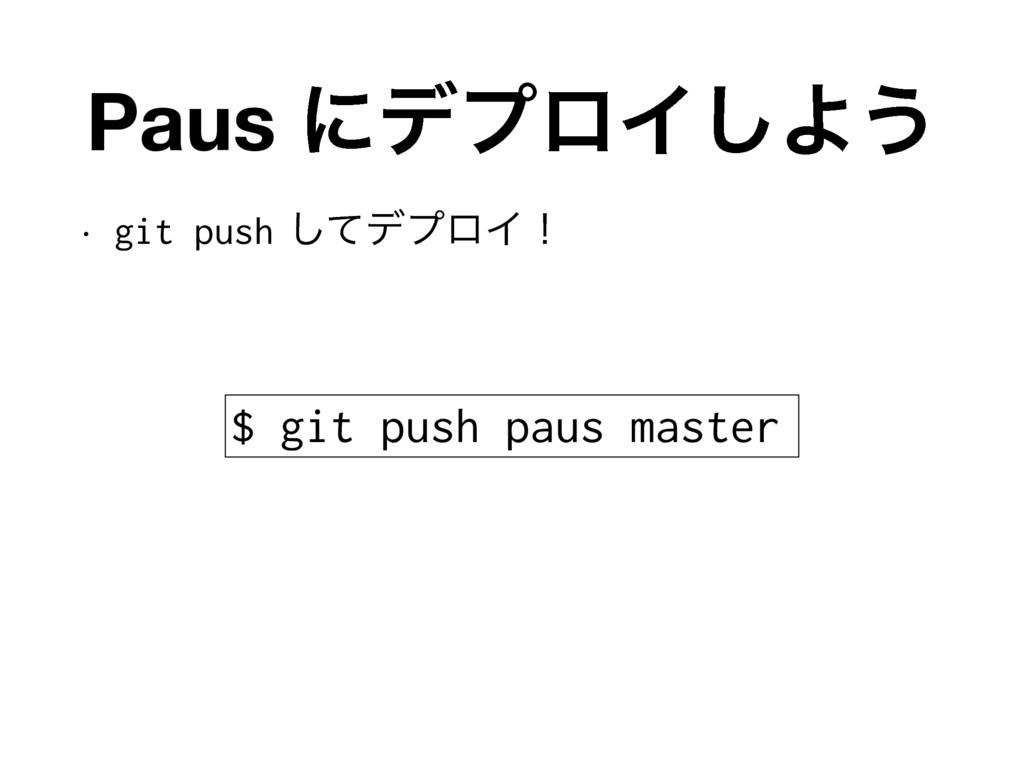 Paus ʹσϓϩΠ͠Α͏ w git pushͯ͠σϓϩΠʂ $ git push pau...