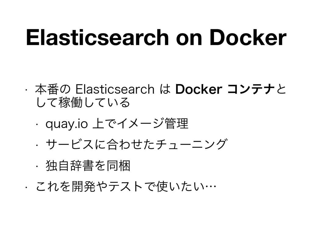 Elasticsearch on Docker w ຊ൪ͷ&MBTUJDTFBSDI%...