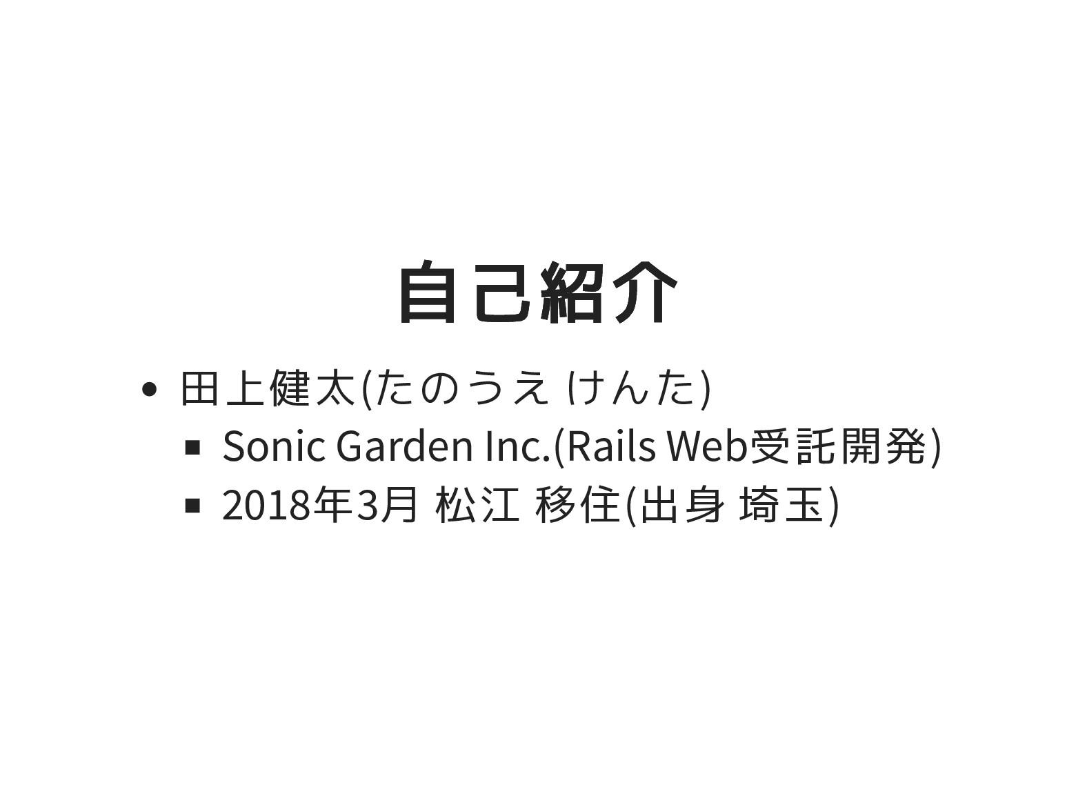 自己紹介 自己紹介 田上健太(たのうえ けんた) Sonic Garden Inc.(Rail...