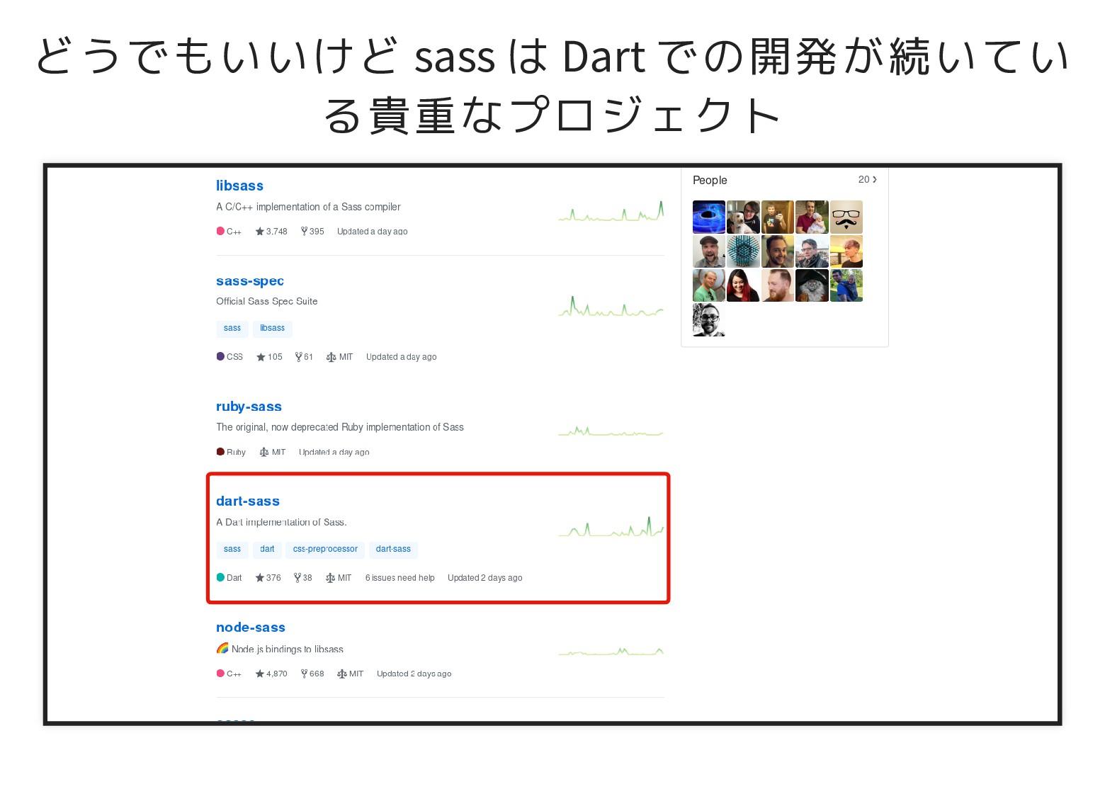 どうでもいいけど sass は Dart での開発が続いてい る貴重なプロジェクト