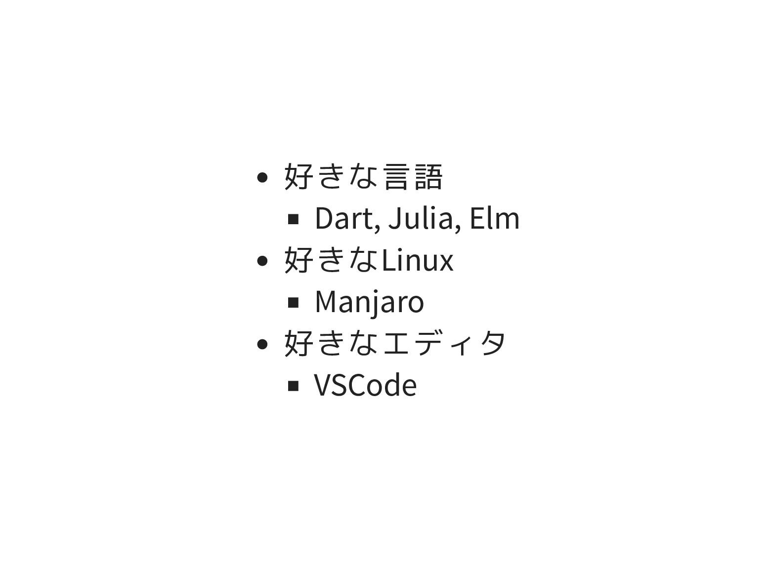 好きな言語 Dart, Julia, Elm 好きなLinux Manjaro 好きなエディタ...