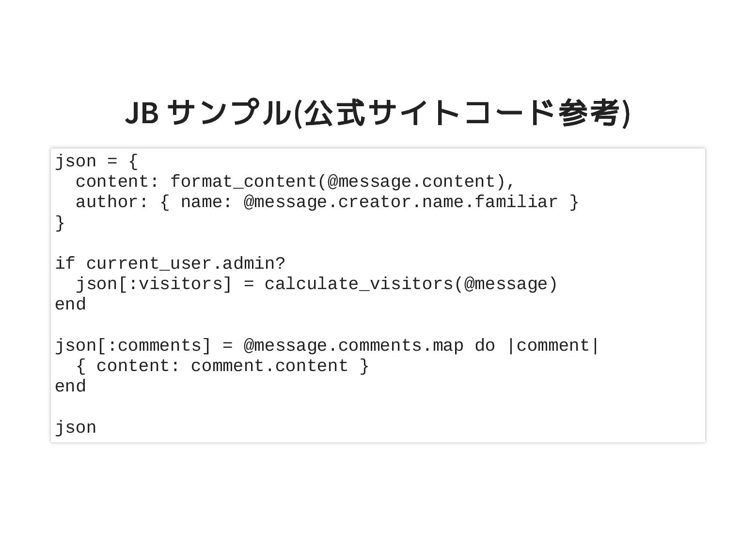 JB サンプル(公式サイトコード参考) JB サンプル(公式サイトコード参考) json = ...