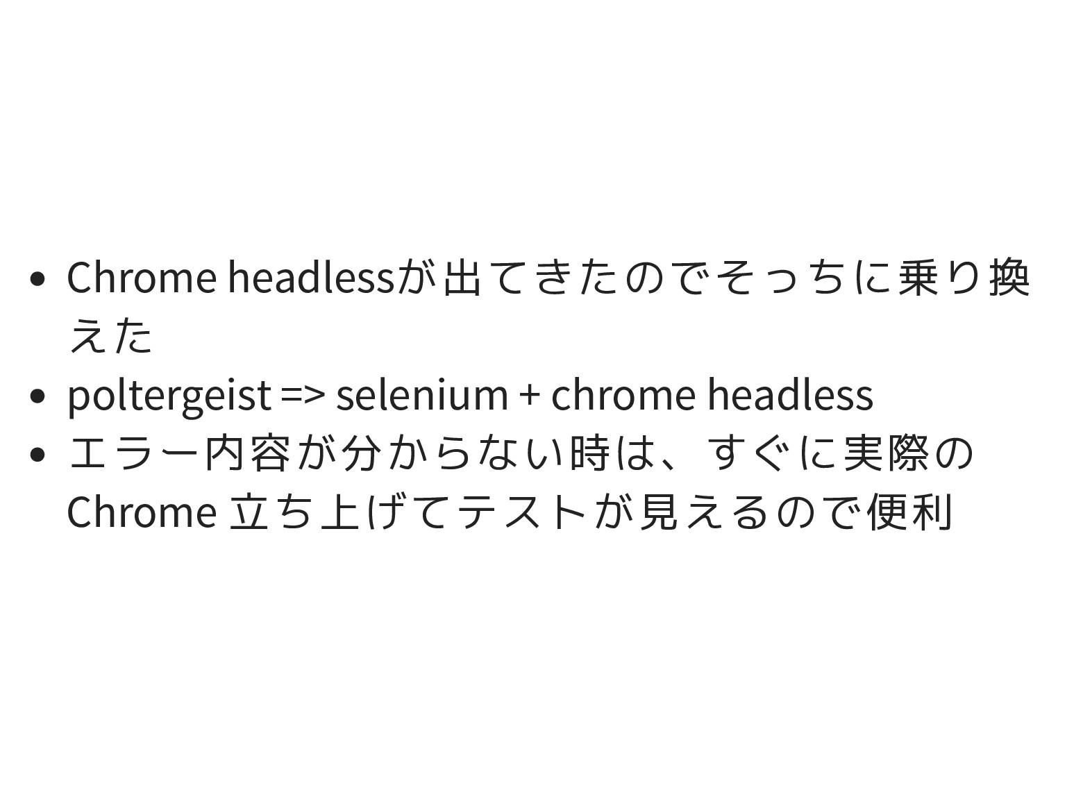 Chrome headlessが出てきたのでそっちに乗り換 えた poltergeist =>...