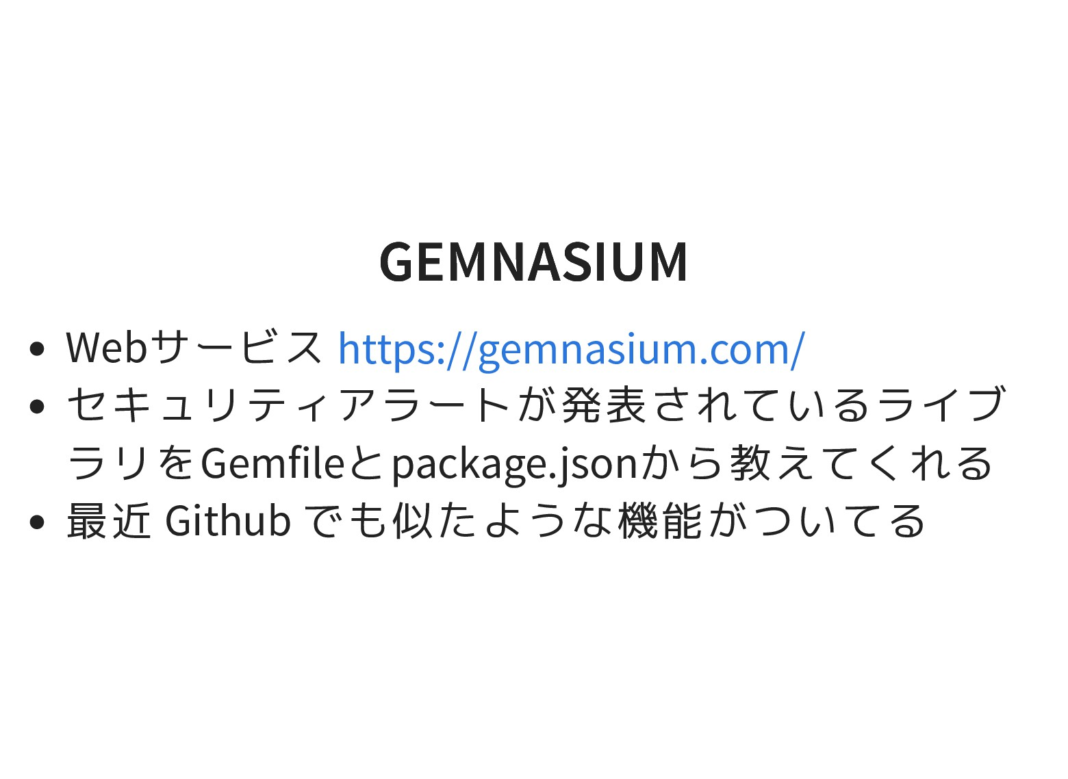 GEMNASIUM GEMNASIUM Webサービス セキュリティアラートが発表されているラ...