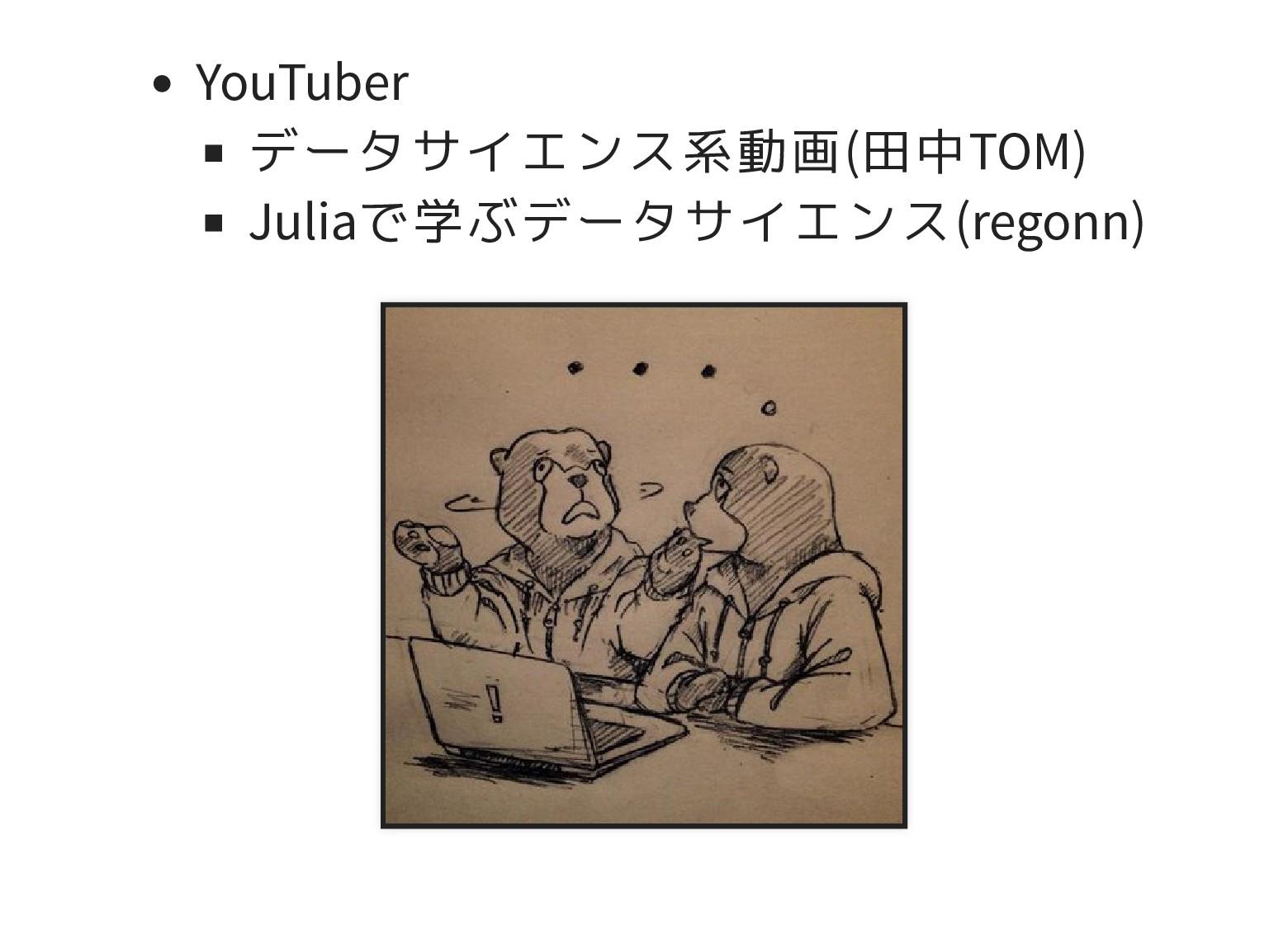 YouTuber データサイエンス系動画(田中TOM) Juliaで学ぶデータサイエンス(re...