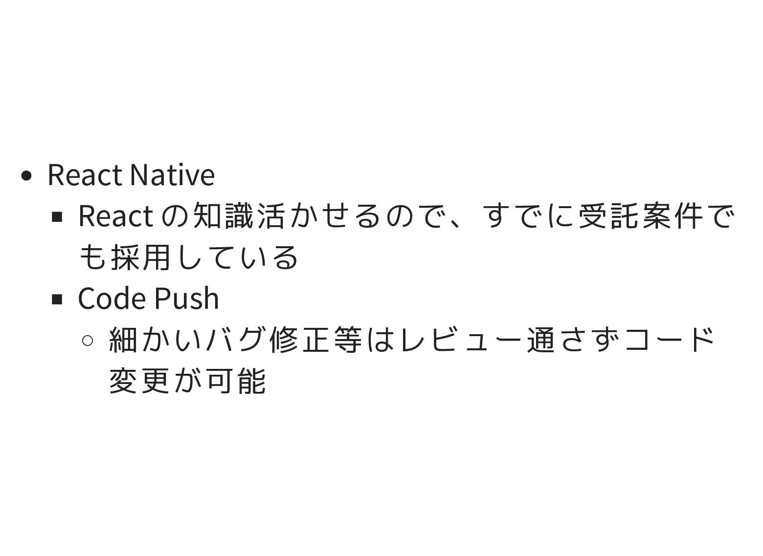 React Native React の知識活かせるので、すでに受託案件で も採用している C...