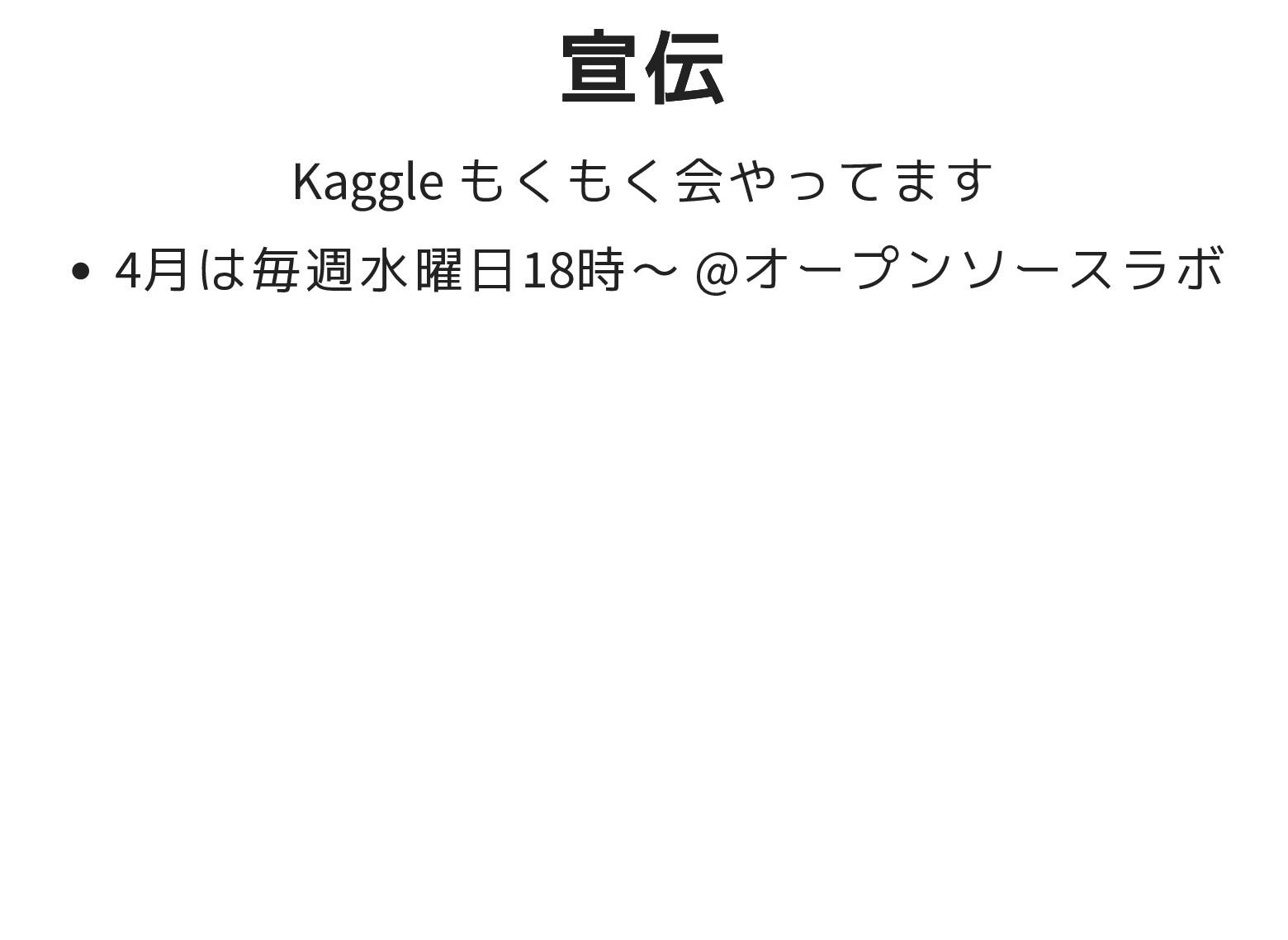 宣伝 宣伝 Kaggle もくもく会やってます 4月は毎週水曜日18時〜 @オープンソースラボ