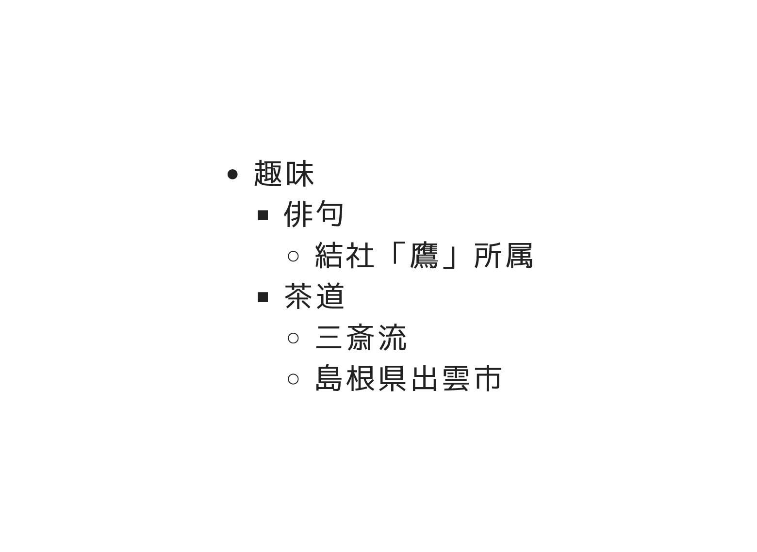 趣味 俳句 結社「鷹」所属 茶道 三斎流 島根県出雲市